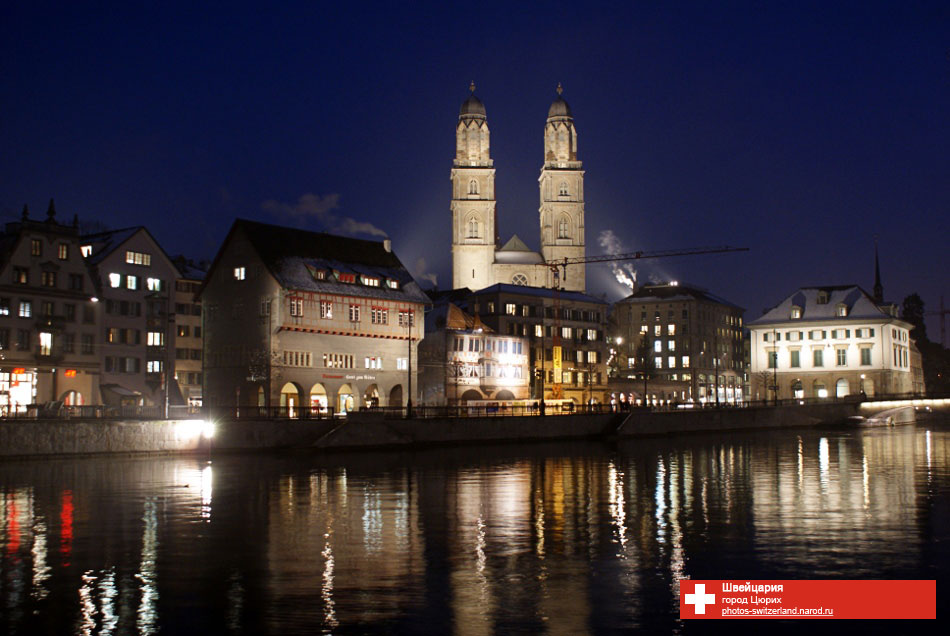 Знакомства швейцария цюрих